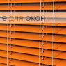 Жалюзи горизонтальные межрамные 25 мм, арт. 3499 Оранжевый
