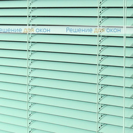 Жалюзи горизонтальные 16 мм, арт.т 5608 Св. бирюзовый от производителя жалюзи и рулонных штор РДО