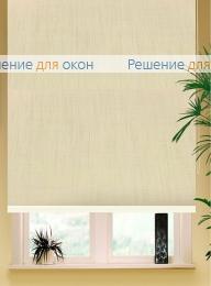 Коробные рулонные шторы РК-42 Бокс квадрат  БОНН Б/О 2320 сливочный от производителя жалюзи и рулонных штор РДО