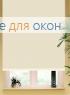 Коробные рулонные шторы РК-42 Бокс квадрат  БЕРЛИН 1010