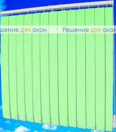 Жалюзи вертикальные тканевые, Жалюзи вертикальные ЛАЙН  091 светло-зеленый от производителя жалюзи и рулонных штор РДО