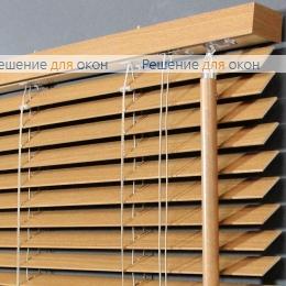 Жалюзи горизонтальные деревянные, Жалюзи горизонтальные 25 мм, арт. Maple от производителя жалюзи и рулонных штор РДО