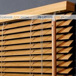 25мм, Жалюзи горизонтальные 25 мм, арт. Oak бамбук от производителя жалюзи и рулонных штор РДО
