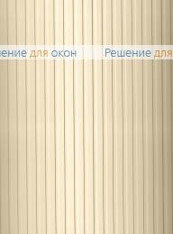 Жалюзи вертикальные пластиковые, Жалюзи вертикальные платиковые РИБКОРД бежевый от производителя жалюзи и рулонных штор РДО
